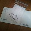 【お得】タダポチ☆先…