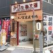 神戸洋食 グリル異人…