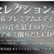 ¥28,900のCD