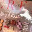 ◆雑誌掲載されていま…