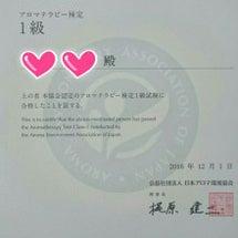 *日本アロマ環境協会…