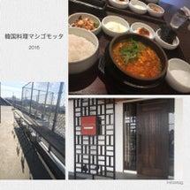 ランチは韓国料理のマ…