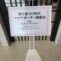 第6期 KUMONマ…