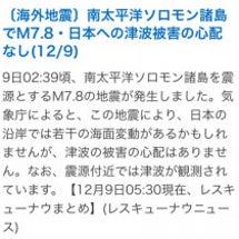 12/9の地震予知◇…