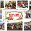 クリスマス会報告(*…