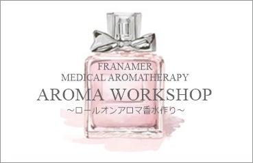アロマ香水360