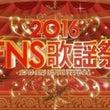 『FNS歌謡祭 第2…