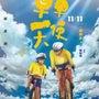 台湾映画〜「單車天使…