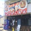 まるぎん商店 岡崎市