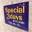 ☆スペシャル3DAY…