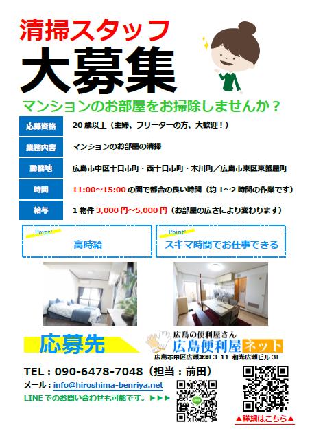 Airbnb広島スタッフ募集
