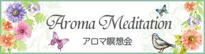 アロマ瞑想会