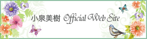 小泉美樹オフィシャルサイト