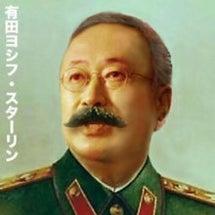 民進党有田芳生議員が…