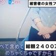 特集 借金ヒーロー男…