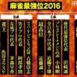 【直前】最強戦201…
