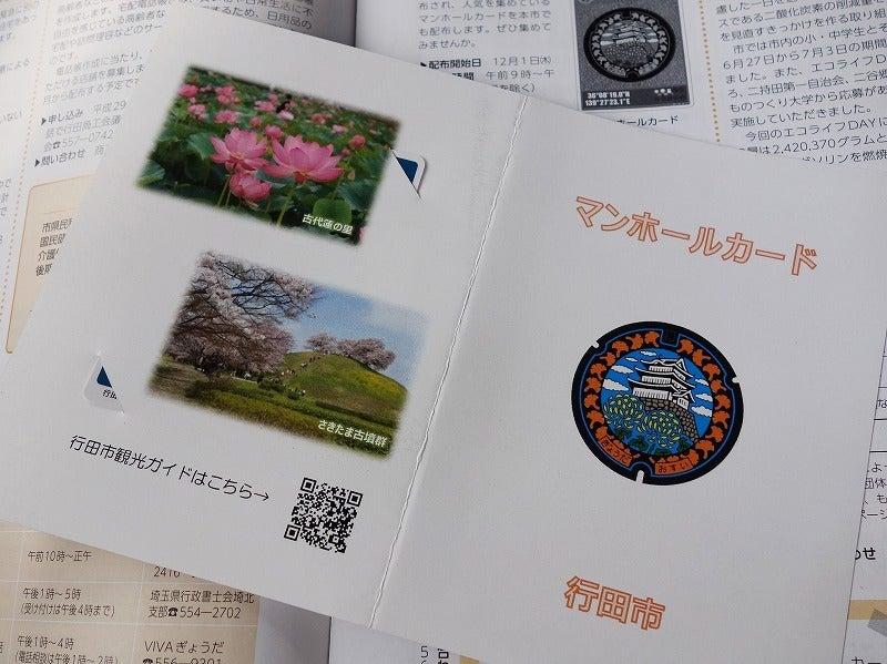 行田市のマンホールカードは台紙付き