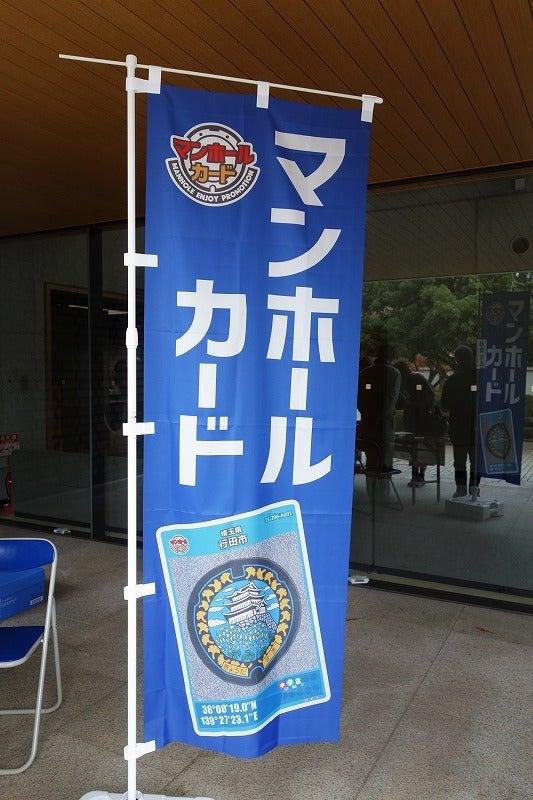 マンホールカード配布中 行田市郷土博物館