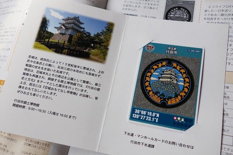 埼玉県行田市のマンホールカード 2016.12.4