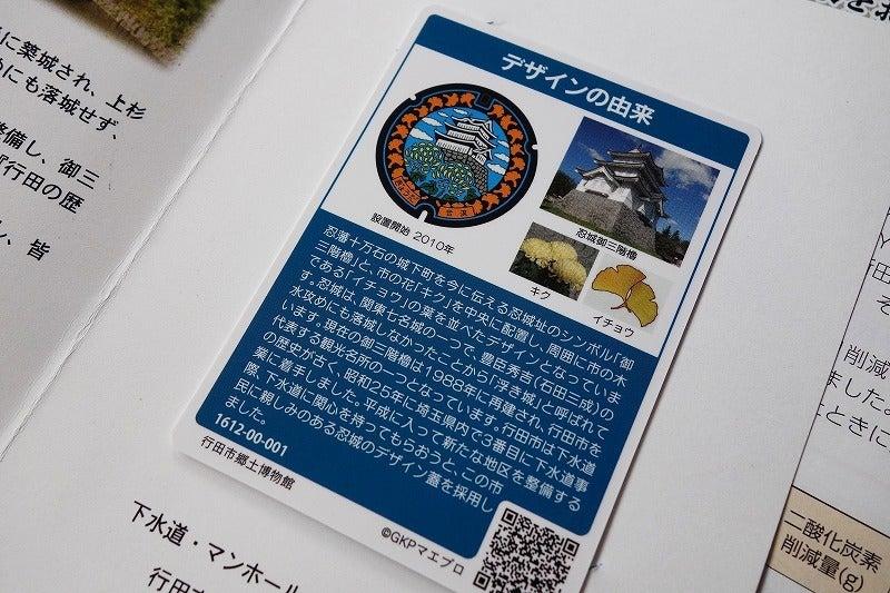 #行田市 #マンホールカード デザインの由来