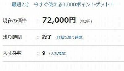 ヤフオク売れ筋商品1210b