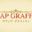 SMAPグラフィティ…