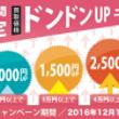 最大3,000円アッ…