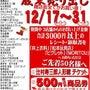 お知らせ!【2016…