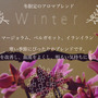 冬のアロマブレンド