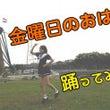 YouTube♡踊っ…