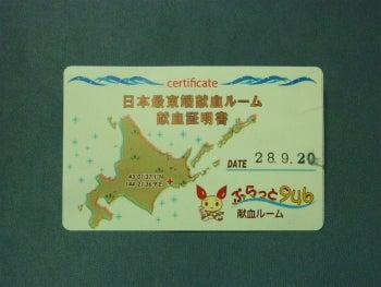 日本最東端献血ルーム証明書ぷらっと946献血ルーム
