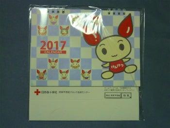 2017卓上カレンダー関東甲信越ブロック