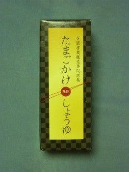 寺岡有機醸造共同開発たまごかけ専用しょうゆ箱