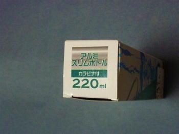 アルミスリムボトルカラビナ付箱上