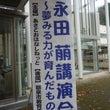 永田萠先生講演会開催…