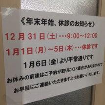 年末年始のお知らせ〜