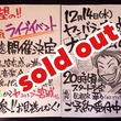sold out情報…