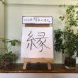 『今年の漢字』は…!…