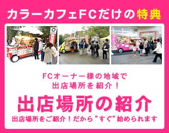 カラーカフェFCフランチャイズなら出店場所紹介!スイーツの移動販売専門店 COLOR CAFE カラーカフェ