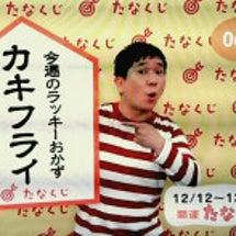 12/12 たなく…