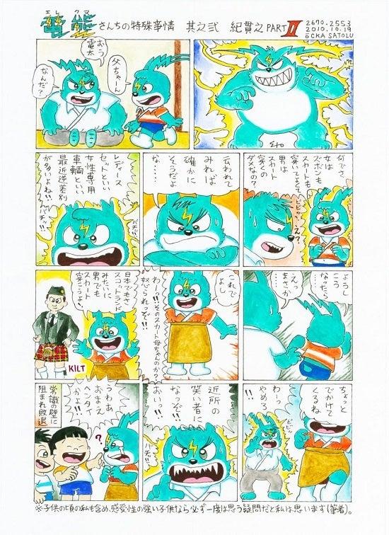 電熊さんちの特殊事情:其之弐 2010-10-19.jpg