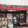 駄菓子屋 サッちゃん…