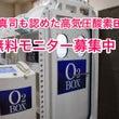 酸素BOX 無料モニ…