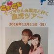 SBSラジオ らぶら…