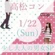 1月22(日)高松コ…