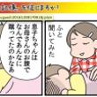 赤すぐ第四回妊娠漫画…