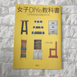 『女子DIYの教科書…