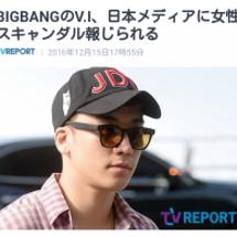 BIGBANGこと大…