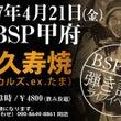 BSP甲府「知久寿焼…