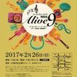 発表会Alive9の…